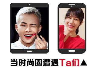直播和短视频火了,中国的时尚圈也跟着变了