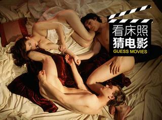 【一张床照猜电影】一女配两男,体位随便换!