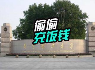 """暖心饭卡:南工大偷偷给贫困生饭卡充钱""""精准扶贫"""""""