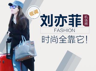 刘亦菲穿的颜色太低调,可还是满身流行元素!