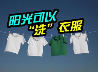 """再见洗衣机!新型纳米衣服能在阳光下自动""""洗""""干净!"""