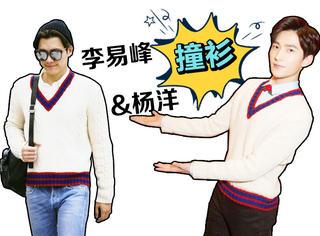 李易峰频繁撞衫杨洋,小鲜肉大PK谁更会穿?