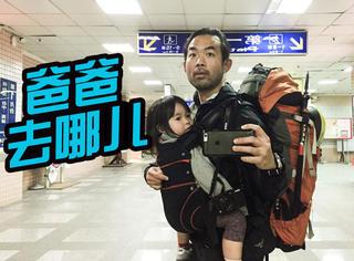 现实版《爸爸去哪儿》:他独自带2岁女儿到台湾来了一场小小历险