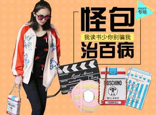 """时尚圈里的怪包太多了,连杨幂都拿着""""烟盒""""出来骗人了!"""