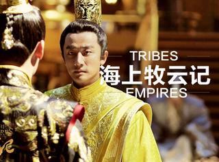《海上牧云记》痴情boy黄轩变冷酷皇子,感觉又一部国产良心剧要诞生了!