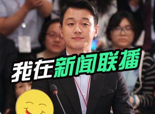 佟大为、黄晓明、王俊凯的粉丝注意啦!以后追他们就看《新闻联播》吧