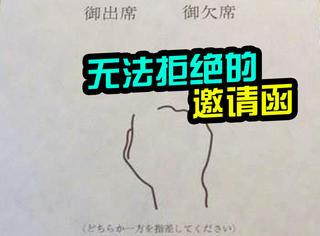 这张日本的谢师邀请函火了,因为你根本无法拒绝参加!