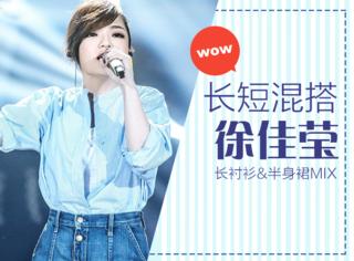 徐佳莹 | 两条裙子一起穿,不仅是歌手还是穿搭高手!