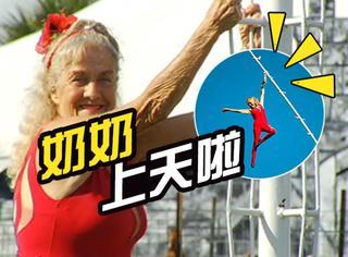 30米高杆上秀杂技,主角竟是位80岁花样奶奶!