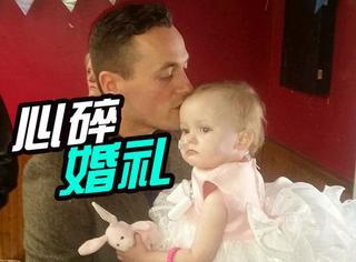为实现当初承诺,心碎父亲娶16个月大女儿