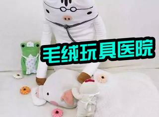 宠物医院不算啥,日本新开少女心爆棚的毛绒玩具医院!