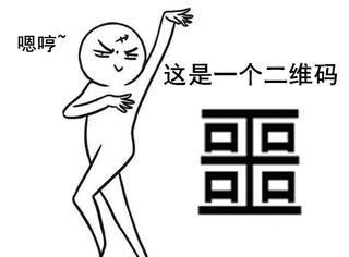 猜完这些被玩儿坏了的汉字,你会感觉汉字和脑洞更配哦~