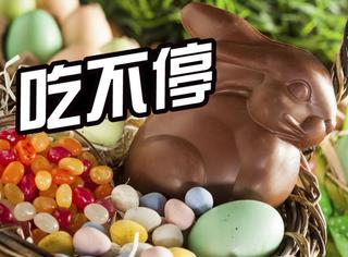 复活节,吃遍这些Q萌糖果才是熊孩子最大的心愿!