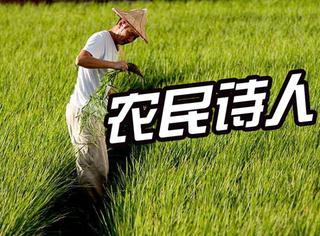 老农民写了首《咏鸡》获奖一万块,网友:山寨骆宾王