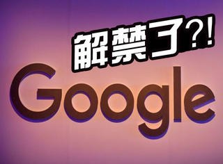 谷歌、Youtube悄悄解禁?幸福来的太快我方了!