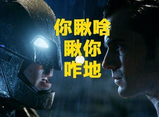 《蝙蝠侠大战超人》:不管一刷二刷,你都可以看看这9条干货!