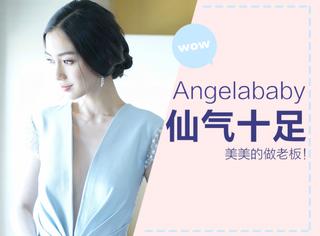 嫁晓明、做股东…现在的Angelababy美成天仙啦!
