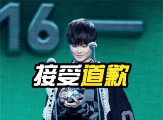 李宇春接受音乐盛典道歉:做音乐才是正事儿!