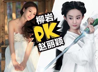 【演技大赏】赵丽颖VS柳岩,下跪的时候这么演!