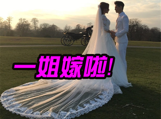 杨怡微博晒婚照宣布结婚,TVB一姐终于嫁啦!