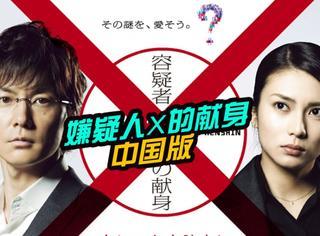 东野圭吾《嫌疑人X的献身》将拍中国版,国内演员谁能演?