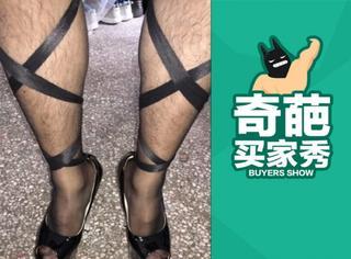 """【奇葩买家秀】春暖花开,穿黑丝的""""妖魔""""们又出来作怪了!"""