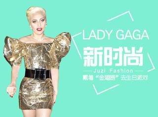 "Lady Gaga 出发生日派对美成""金蝴蝶"",今年又会玩什么新花样!"