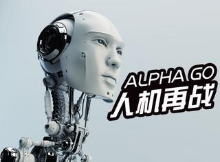 Alpha Go准备再出山,听说这次打算进军电竞圈?!