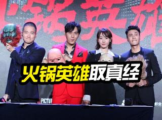 《火锅英雄》全球首映发布会,这部四川方言电影要雄起!