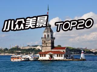 这份新鲜出炉的全球最上镜Top20地标榜,里面的名字你不见得都听过!