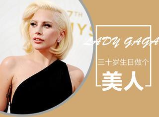 30套Lady Gaga最美造型 | 以前不好好穿,现在穿好了美死你!