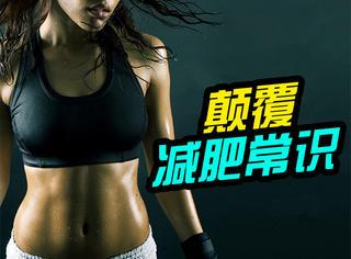 BBC颠覆常识的减肥调查:1周运动3分钟也许就能甩掉肥肉!