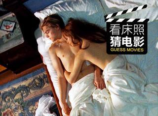 【一张床照猜电影】赤裸相依,都说初夜最美丽
