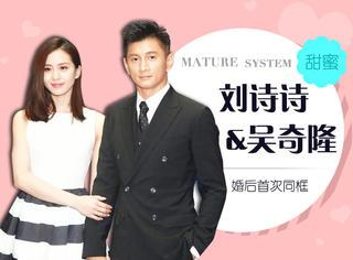 刘诗诗&吴奇隆婚后首次同框,画面太虐不忍直视!