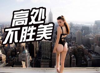 美女与摩天楼:高海拔的美好肉体看得我血脉喷张!