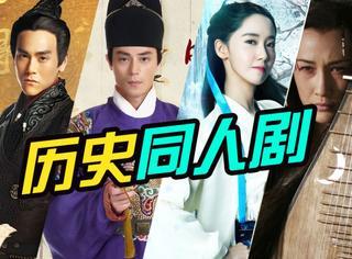 《武神赵子龙》林更新、林允儿中韩虐恋,古装剧还能编得这么离谱!