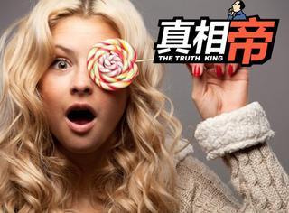 【真相帝】甜食吃太多不光会变胖,还会变!笨!