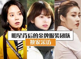 独家采访 |上千件服装、通宵设计,韩剧金牌服装团队成就不易!