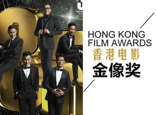 香港金像奖四大天王来了仨,五位女神同框美不胜收!
