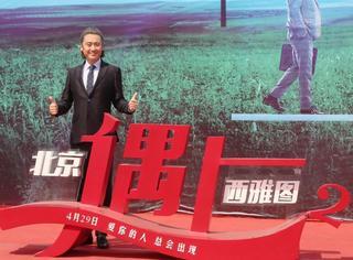 """《北西2》""""爱情马拉松""""开跑,吴秀波直言最重要是两个人一起跑!"""