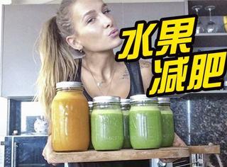 澳洲妹子吃水果减肥,一天能吃掉20根香蕉