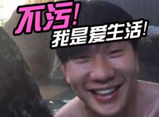 羞答答!林俊杰直播泡温泉半裸上身,其实他就是一个爱生活的真实boy!