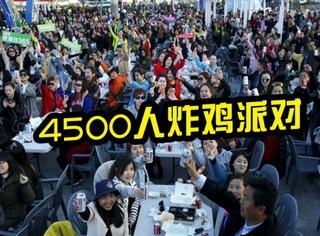 4500名游客在韩国吃炸鸡,感觉自己都快变成全智贤了!