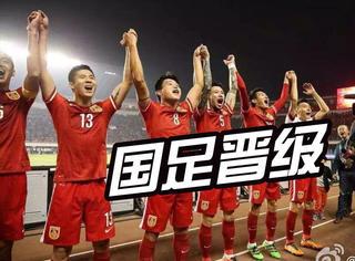 成功挺进世界杯亚洲预选赛12强!中国足球,我们真的还爱你!