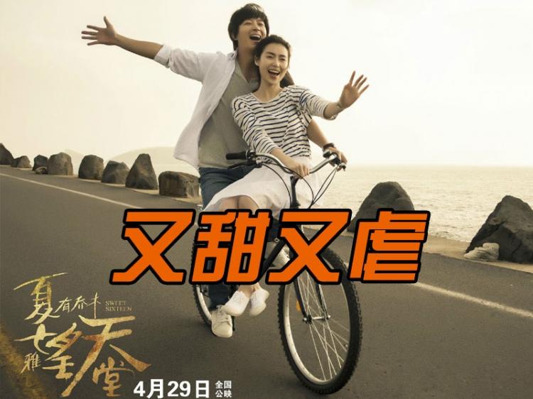 """吴亦凡的两种幸福,《夏有乔木雅望天堂》""""白版""""预告也好惨!"""
