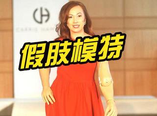 """自称""""塑料模特"""",第一个走上纽约时装周T台的假肢女孩!"""