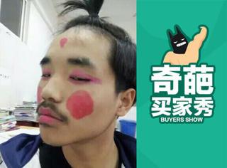 【奇葩买家秀】小伙用一支口红化了个妆,睡着的人都吓醒了!