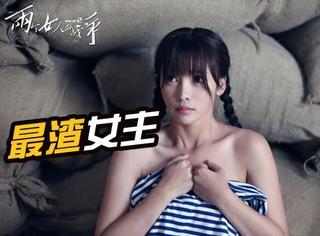柳岩首次演女主,人设简直比《克拉恋人》米朵还让人糟心!