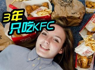 姑娘的怪病:3年只吃KFC,治愈后终于尝到了蔬菜水果的味道
