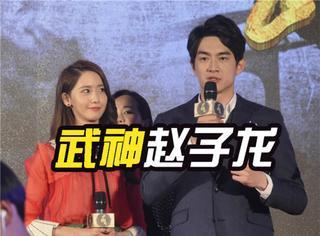 允儿秀十级中文、林更新否认恋情,《武神赵子龙》发布会现场都发生了啥?